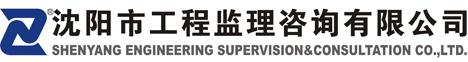 沈阳市工程betway体育平台咨询有限公司