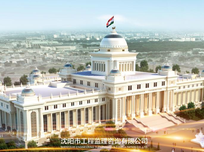 援塔吉克斯坦议会大楼亚搏下载